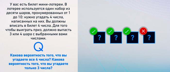 lottery-ticket-q-twitter-ru.jpg