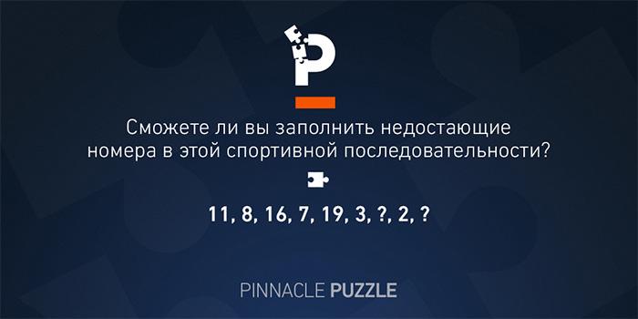 pinnacle-question-3-ru.jpg