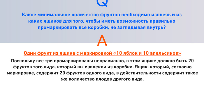 ru-apples-oranges-answer.jpg