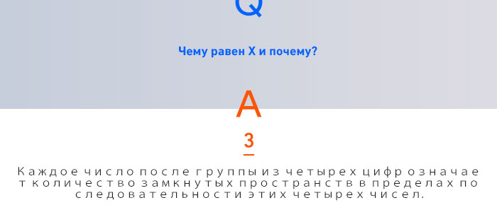 ru-pinnacle-puzzle-what-is-x-answer.jpg
