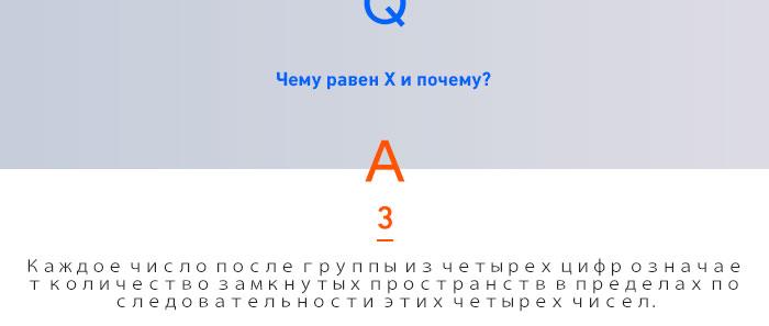ru-pinnacle-puzzle-what-is-x-answer.jpg