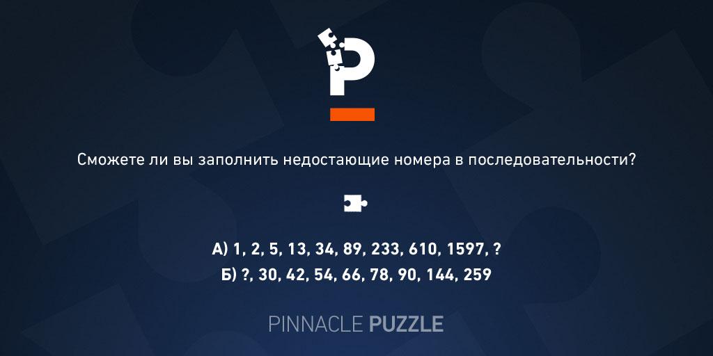 ru-pinnacle-question-5.jpg