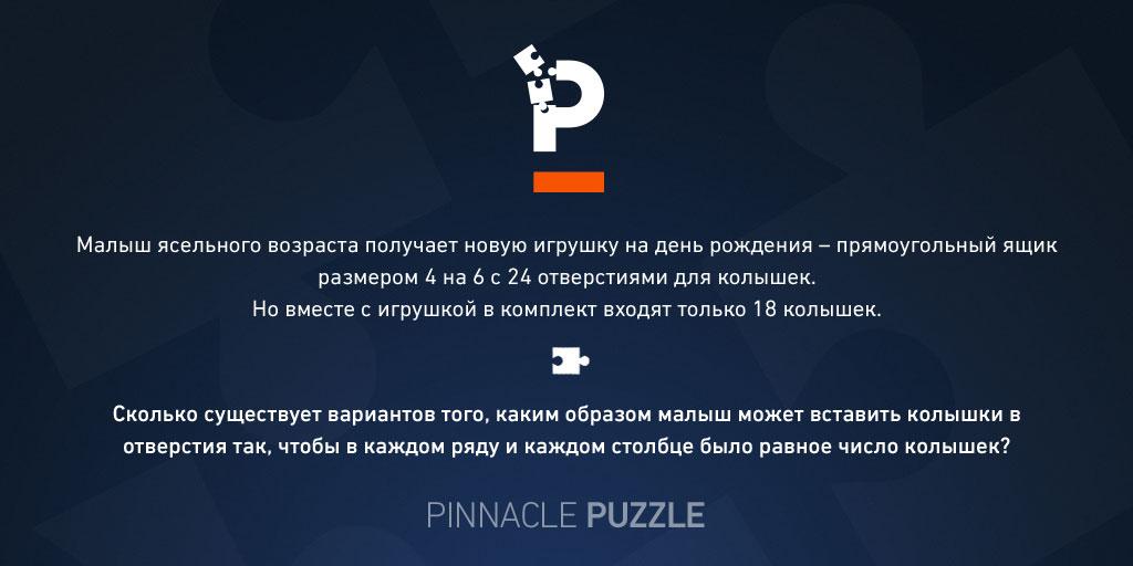 ru-pinnacle-question-6.jpg