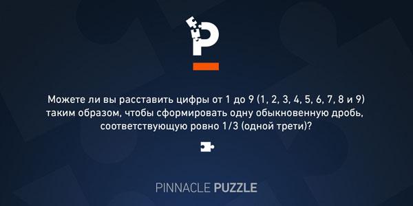ru-pinnacle-question-12.jpg