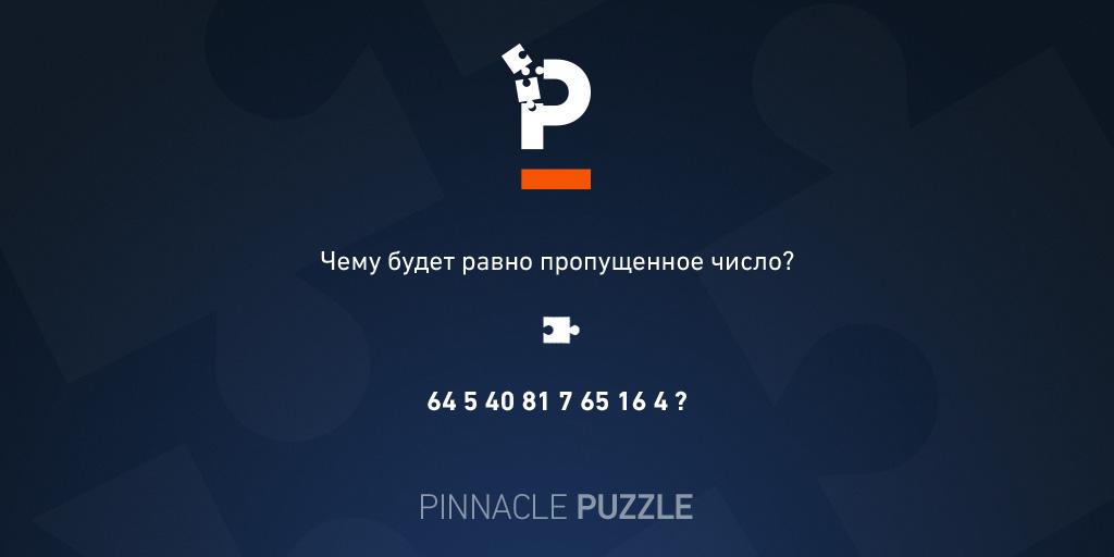 ru-pinnacle-question-4.jpg