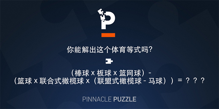 pinnacle-question-1-cn.jpg