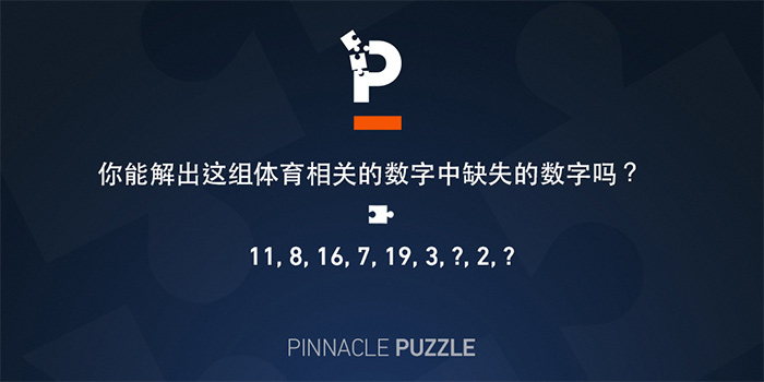 pinnacle-question-3-zh-cn.jpg