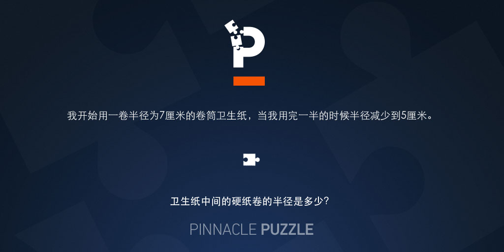 zh-cn-pinnacle-question-4.jpg